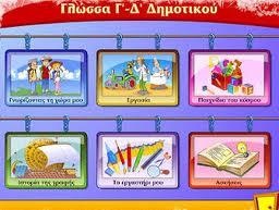 Γλώσσα Γ΄- Δ΄Δημοτικού