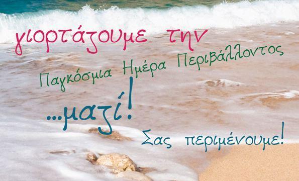 Καθαρίζουμε την παραλία μας!!