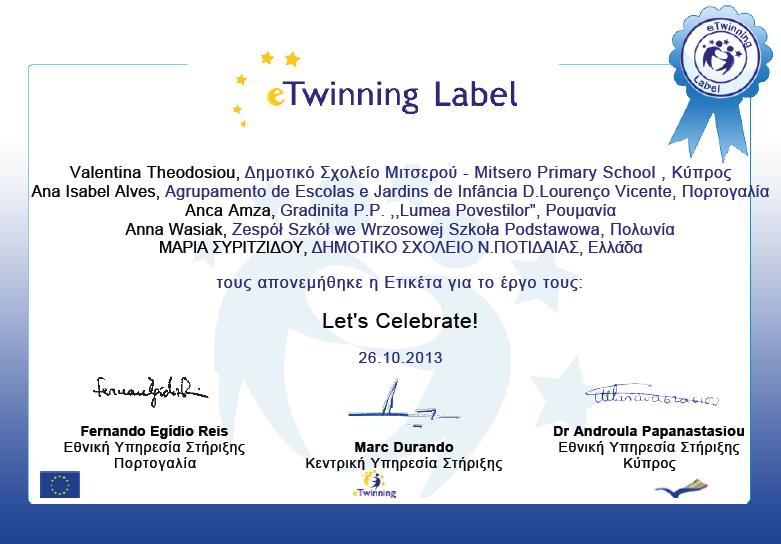 Πιστοποιητικό συμμετοχής του σχολείου μας στο e-twinning