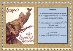 Προσκληση για την 28η Οκτώβρη Δημ Σχ Ν Ποτίδαιας