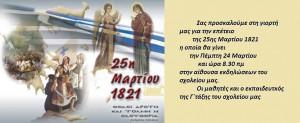 25 martioy προσκληση