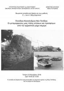 Poteidaia-Kassandreia_Aφίσα  Βιωματικής  εκπαδιευτικής δράσης