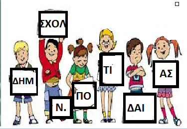 ΔΗΜ ΣΧ Ν ΠΟΤΙΔΑΙΑΣ