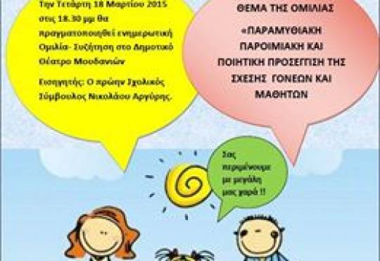 Ομιλία προς τους γονείς -Παραμυθιακή-παροιμιακή-ποιητική σχέση γονέων -μαθητών- Συνεργασία σχολείων Μουδανιών