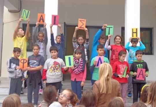 Κοινωνικό Σχολείο-Ημέρα του παιδιού